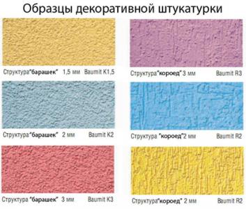 Фасадная штукатурка разных цветов