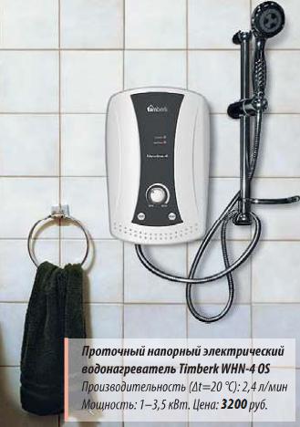 Электрический напорный водонагреватель