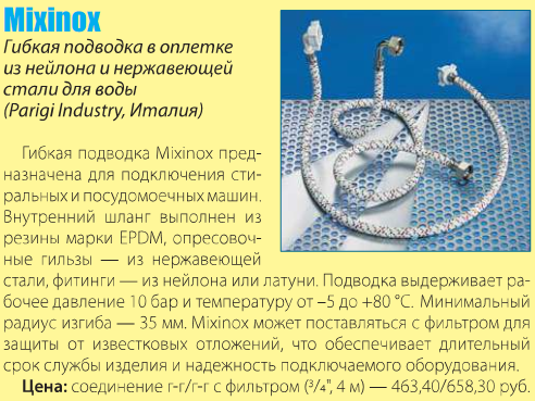Гибкая подводка для воды Миксинокс