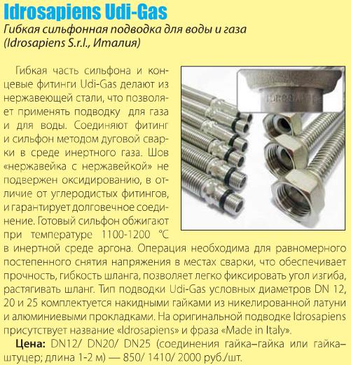 Гибкая сильфонная подводка Idrosapiens Udi Gas