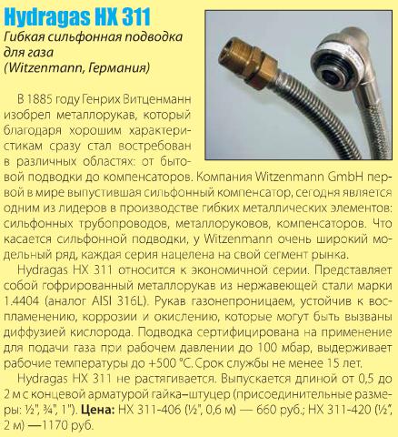 Гибкая сильфонная подводка для газа